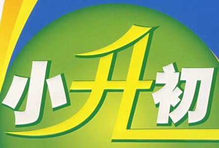 学习资料下载:小升初暑期班1-6 语文