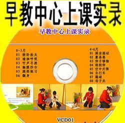 微童年早教资源下载:爱贝花早教中心教学视频6VCD