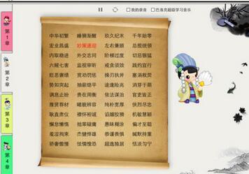 百度云免费下载:《中华字经快速识字法》全套视频教程