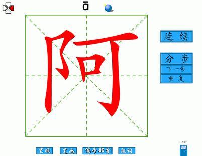 早教资源免费下载:2499个汉字的FLASH教学