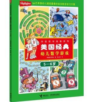 儿童思维训练资源免费下载:美国精典幼儿数学游戏
