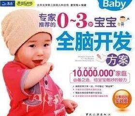 早教中心:亲亲宝贝全脑开发教案0-3岁,免费下载