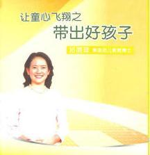 邓荫萍-如何带出好孩子,百度云免费下载