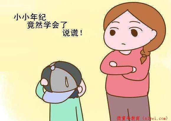 想杜绝孩子撒谎的行为,父母必须先反思自己,然后改变育儿方式