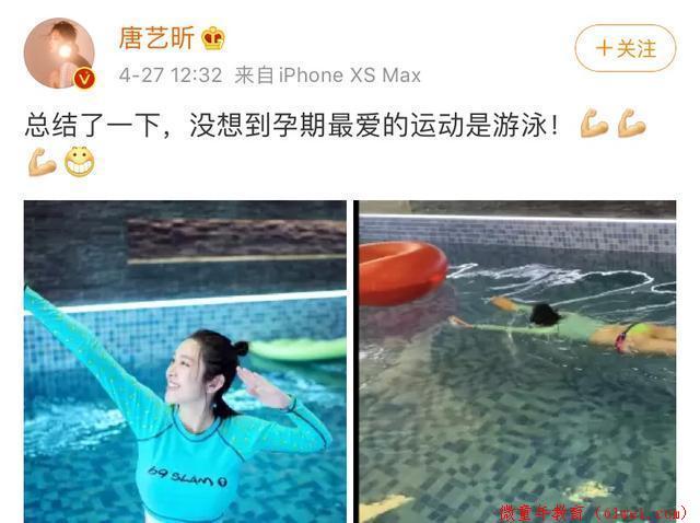 唐艺昕:怀孕后爱上游泳,明星怀孕大多爱运动,这些好处看得见
